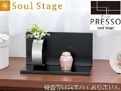 ◆手元供養壇 ソウルステージ プレッソ 丸タイプ