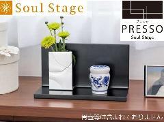 ◆手元供養壇 ソウルステージ プレッソ 角タイプ