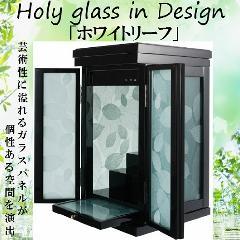 ◆創作仏壇 Holy glassシリーズ in Design 上置 17号ホワイトリーフ