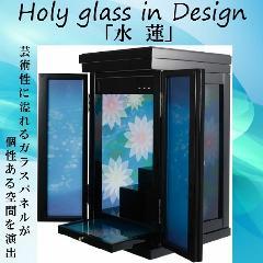 ◆創作仏壇 Holy glassシリーズ in Design 上置 17号水 蓮