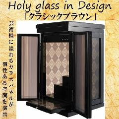 ◆創作仏壇 Holy glassシリーズ in Design 上置 17号クラシックブラウン