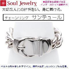 ◇遺骨収納リング・指輪 チェーンリング サンテュール