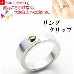 ◇遺骨収納リング・指輪 リング クリップ 【ソウルジュエリー】