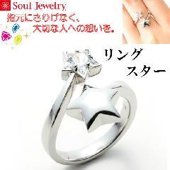 ◇遺骨収納リング・指輪 リング スター