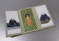 ◆三つ折本尊 小 浄土真宗本願寺派 (西)