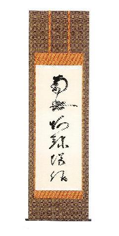 ◇仏事掛軸 尺五 虎斑の名号 〜復刻〜 蓮如上人筆