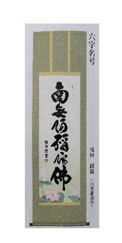 ◇仏事掛軸 尺三 六字名号 南無阿彌陀仏 浅田観風 150