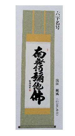 ◇仏事掛軸 尺三 六字名号 南無阿彌陀仏 浅田観風 008