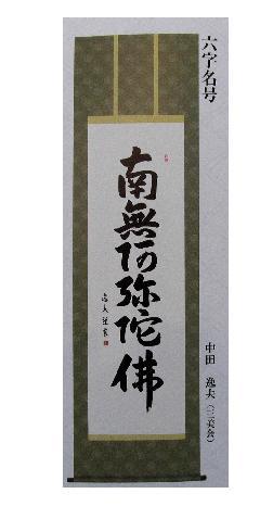 ◇仏事掛軸 尺五 六字名号 南無阿彌陀仏 中田逸夫 168