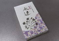 ■煙の少ないお線香 永遠 【誠寿堂】