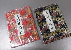 □四国霊場八十八ヶ所 納経帳 カバー付