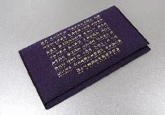 □フクサ&数珠入 般若心経入 金封ふくさ兼念珠袋 ソフトタイプ