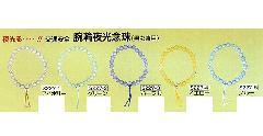 ◇腕輪夜光念珠 (男女兼用) ×10ヶ