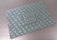 ■写経用紙 50枚綴り