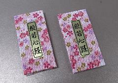 □ミニ経本 般若心経・絵心経 ピンク