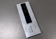 ☆沈香陽明 セレクト15g 【玉初堂】