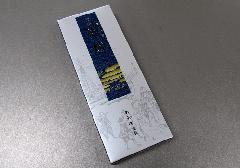 ☆有煙線香 沈香法円 セレクト15g 【玉初堂】