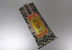●仏壇用掛軸 上仕立 50代 浄土宗 本尊のみ