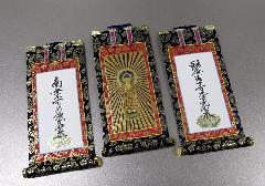 ◇仏壇用掛軸 上仕立 豆代 三幅