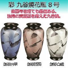 ◇彩 九谷焼花瓶 8号 銀彩