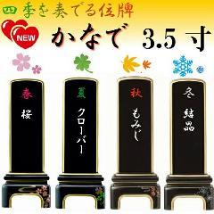 ◇純面粉 蒔絵位牌 かなで 3.5寸 桜・クローバー・紅葉・結晶