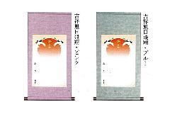◇命名掛軸 丸表装 ピンク・ブルー