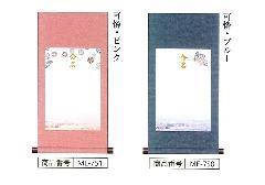 ◇命名掛軸 丸表装 可憐 ピンク・ブルー