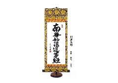 ◇掛軸 日蓮名号 南無妙法蓮華経 小 吉田清悠 専用スタンド付