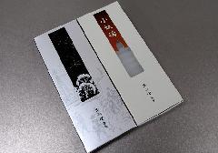 ☆有煙線香香樹林・ローソク詰合せ セレクト 【玉初堂】