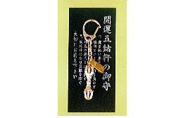 ◆開運五鈷杵キーホルダー  ×50ヶ