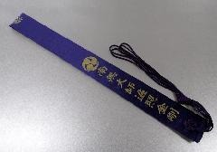 ●輪袈裟・わげさ 字入(金) 正絹風 南無大師返照金剛 紫