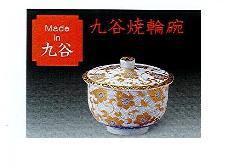 ◇九谷焼輪椀 蓋付汲出湯呑 白粒鉄仙 1ヶ箱入