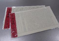 ■般若心経 写経用紙 15枚入