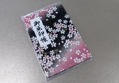 □御朱印帳 アコーディオン式 カバー付 千代紙 夜桜