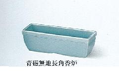 △長角香炉 青磁無地 6.0寸×1ケース(10ヶ入)