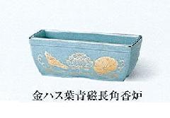 ◇長角香炉 6.0寸 金ハス葉青磁