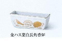 ◇長角香炉 6.0寸 金ハス葉白