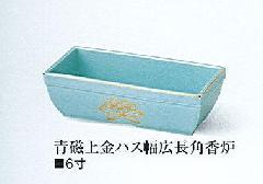 ◇幅広長角香炉 6.0寸 青磁上金ハス