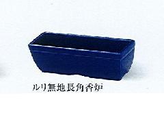 △長角香炉 ルリ無地 6.0寸×1ケース(10ヶ入)