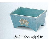 ◇角香炉 5.0寸 青磁上金ハス