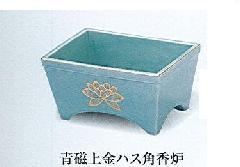◇角香炉 4.0寸 青磁上金ハス