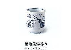 ◇湯呑 福地蔵湯呑み