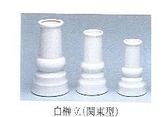 ◇榊立・サカキ立 白無地 5.0寸 関東型 1対(2ヶ)