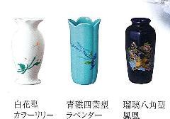 ◇花瓶・花立 白花型カラーリリー・青磁四葉型ラベンダー・瑠璃八角型鳳凰 5.0寸