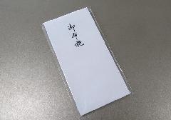 □金封・不祝儀袋 紙幣型 御布施 10枚入
