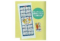 ◇カレンダー手拭 子 ×10ヶ