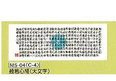 ◇お経入り手拭 般若心経・観音経偈 ×100ヶ