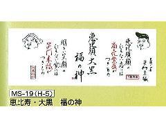 ◇絵・文字入り恵比寿・大黒手拭 笑門来福・福の神 ×10ヶ