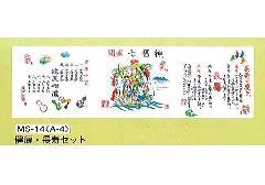 ◇絵・文字入り開運手拭 開運七福神 健康・長寿セット ×100ヶ