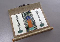 ■仏壇用掛軸 真宗大谷派(東)用  ※在庫処分特価品